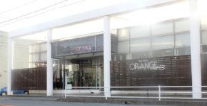 大川美容室オレンジ